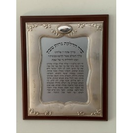 Hazorfim Sterling Silver 925 Wall Art Picture Framed Israel Blessing 9x11 Inches